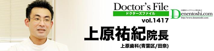 田奈の歯科医院、上原歯科がドクターズファイルに紹介されました