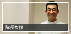 田奈の歯科医院・歯医者、上原歯科の院長挨拶