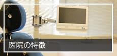 田奈の上原歯科の医院の特徴